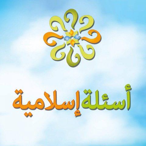 أسئلة إسلامية Asyila İslamiyya