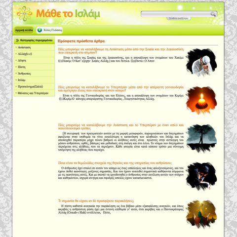 Mathe to Islam